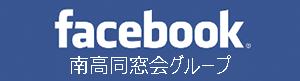 千葉県立千葉南高等学校同窓会 Facebookグループ