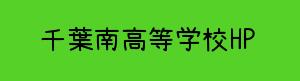 千葉県立千葉南高等学校同窓会ウェブサイト
