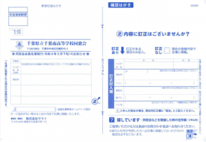 千葉南_調査カード_2