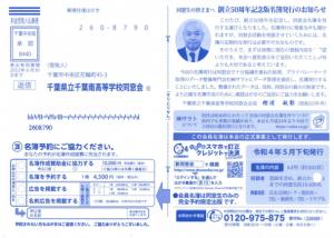 千葉南_調査カード